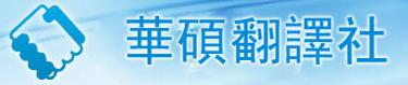 回首頁五-姊妹翻譯社